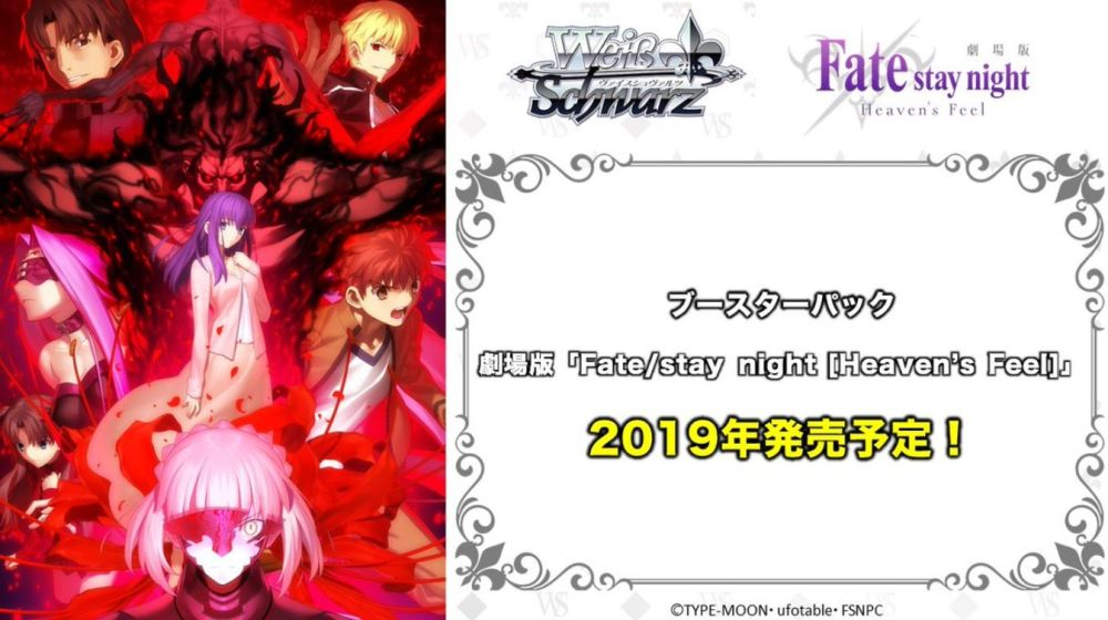 ブシロード超戦略発表会2019春 - ヴァイスシュヴァルツ「ブースターパック 劇場版Fate/stay night HF(Heaven's Feel)」が2019年に発売決定!