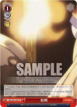 松明・イベントカード(トライアルデッキ+「WS ゴブリンスレイヤー」収録TD)