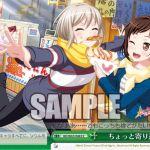 ちょっと寄り道 青葉モカ&羽沢つぐみ(WS「バンドリ!ガルパ!Vol.2」収録クライマックスコモンCC)