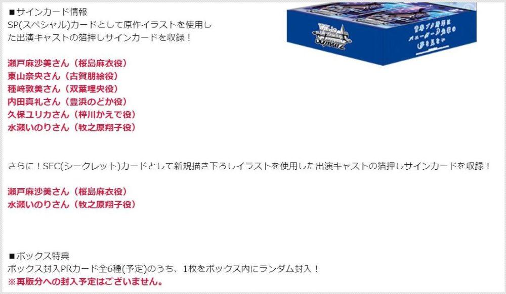 プロモカード:【BOX特典】WS「青春ブタ野郎はバニーガール先輩の夢を見ない」のブースターボックス特典PRカード情報