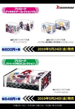 【サプライ】富士見ファンタジア文庫のデッキケース&ストレイジBOX(2019年5月24日 発売)