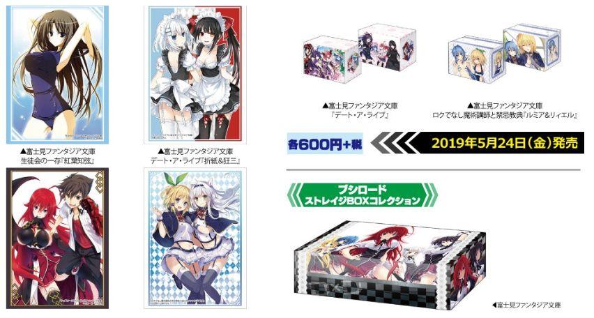 【サプライ】富士見ファンタジア文庫のスリーブ&デッキケース&ストレイジBOXが2019年5月24日に発売決定!