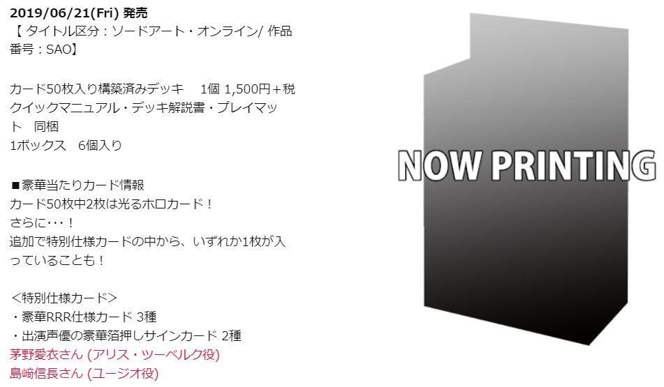 トライアルデッキ+(プラス) ソードアート・オンライン アリシゼーション(NOW PRINTING)