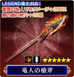 竜人の槍斧