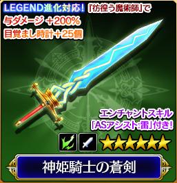 ★6(剣) 神姫騎士の蒼剣