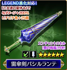 雷傘剣パシルランテ