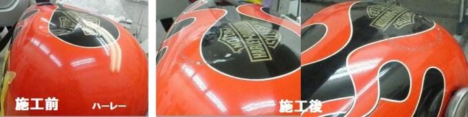 ハーレーダビッドソンのタンクのへこみをデントリペアで直します! 大阪のデントリペア専門店!デントリペア大阪/高槻/枚方/茨木/島本