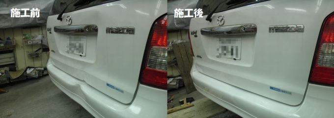 マツダ MPVのリアゲートとリアバンパーのへこみをデントリペアで修理します!交換しなくてもいいんです。 大阪のデントリペア専門店!デントリペア大阪/高槻/枚方/茨木/島本/京都