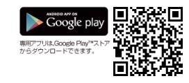 タブレット用アプリ