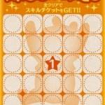 ミッションビンゴ【13枚目】No.1 ミッションスタート