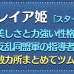 レイア姫ツムのステータスとスキル動画!ブラスター乱射でストームトルーパーも撃退