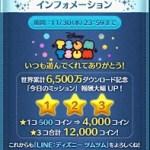 6,500万DL突破記念「今日のミッション」の報酬UP11月
