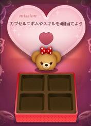 スイートハート チョコの贈り物 カード2枚目の詳細情報 楽しい