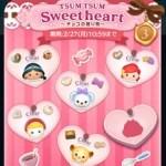 スイートハート ~チョコの贈り物~ カード3枚目の詳細情報