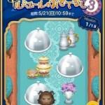 「ルミエールのおもてなし」 カード3枚目を攻略!おすすめツムの紹介