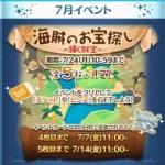 2017年7月イベント「海賊のお宝探し~輝く財宝~」詳細