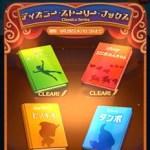 「ディズニー・ストーリー・ブックス」4冊目(ピノキオ)を攻略!おすすめツムの紹介