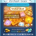 2017年11月新ツム限定イベント「ステッカーブック」詳細