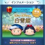 2017年12月プレミアムBOX確率UP第2弾 「ハッピー白雪姫」「王子」