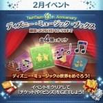 2018年02月イベント「ディズニーミュージックブックス」詳細