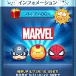 2018年05月プレミアムBOX確率UP第一弾は「キャプテン・アメリカ」「アイアンマン」「スパイダーマン」が登場