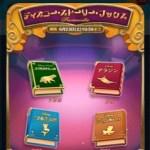 「ディズニー・ストーリー・ブックス」4冊目を攻略!おすすめツムの紹介