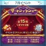 2018年7月イベント「ジーニーのザ・マジックショー」詳細