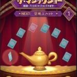「ジーニーのザ・マジックショー」1枚目を攻略!おすすめツムの紹介