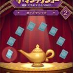 「ジーニーのザ・マジックショー」2枚目を攻略!おすすめツムの紹介