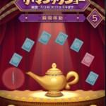 「ジーニーのザ・マジックショー」5枚目を攻略!おすすめツムの紹介