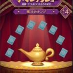 「ジーニーのザ・マジックショー」14枚目を攻略!おすすめツムの紹介