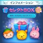 ツムツム2018年8月セレクトBOX第1弾は「ごきげんプー」「さむがりピグレット」「ピーターパン」ほか登場