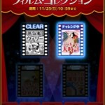 ツムツム 「フィルムコレクション」2枚目を攻略!おすすめツムの紹介