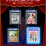ツムツム 「フィルムコレクション」4枚目を攻略!おすすめツムの紹介