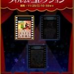 ツムツム 「フィルムコレクション」5枚目(オマケ)を攻略!おすすめツムの紹介
