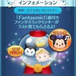 ツムツム2019年1月2回目のピックアップガチャ開催!ラスト賞は「曲付きファンタズミックミッキー」