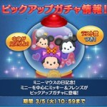 ツムツム2019年3月1回目のピックアップガチャ開催!ミニーマウスの日記念! ミッキー&フレンズが登場