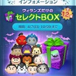 ツムツム2019年4月セレクトBOX第1弾は「ヴィランズだけのセレクトBOX」登場