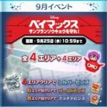 ツムツム2019年9月イベント「ベイマックス~サンフランソウキョウを守れ!~」詳細