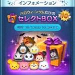 ツムツム2019年10月セレクトBOX第2弾は「ハロウィーンツムだけのセレクトBOX」登場