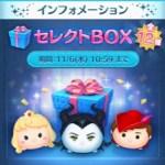 ツムツム2019年11月セレクトBOX第1弾は「邪悪な妖精マレフィセント」初登場