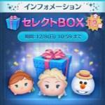 ツムツム2019年12月セレクトBOX第1弾は「雪の女王エルサ」初登場