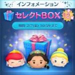 ツムツム2020年2月セレクトBOX第1弾は「プリンセスのツムたち」他登場