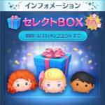 ツムツム2020年3月セレクトBOX第2弾は「ボー・ピープ」「メリダ」「ミゲル」他登場