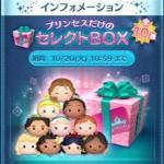 ツムツム2020年10月セレクトBOX第2弾は「プリンセスだけのセレクトBOX」登場
