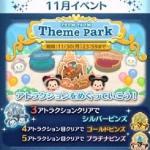 ツムツム2020年11月イベント「ツムツムのテーマパーク」詳細