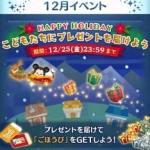 ツムツム2020年12月イベント「ハッピーホリデー」詳細