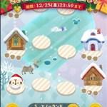 ツムツム2020年12月 「ハッピーホリデー」5枚目を攻略!おすすめツムの紹介