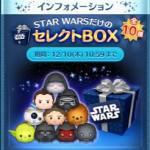 ツムツム2020年12月セレクトBOX第1弾はSTAR WARSの特別なセレクトBOX登場