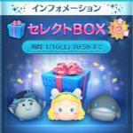 ツムツム2021年1月セレクトBOX第2弾は「ガントゥ」「バーリー」「ブルー・フェアリー」など12種類登場